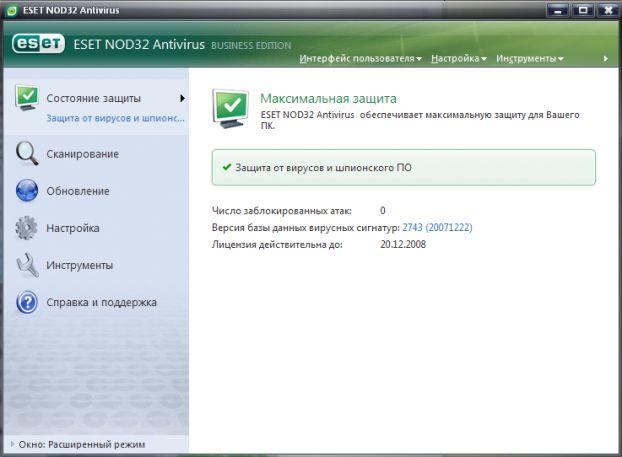 NOD32 Antivirus Home Edition 3.0.621 Final x86 - это комплексное